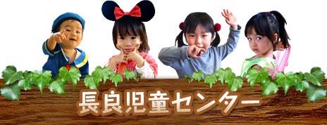 長良児童センター